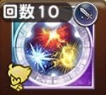 魔法剣(スタイナー 専用アビ)