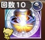 レッドスパイラル(ヴァン専用アビ)