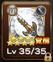剣聖のラグナロク