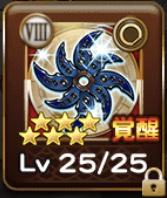 風魔手裏剣(FF8)