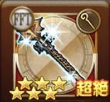 裁きの杖(FFT)