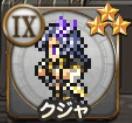 クジャ(FF9)