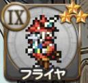 フライヤ(FF9)