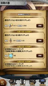 魔石毎日ミッション