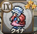 クイナ(FF9)