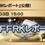 第52回FFRKレポート