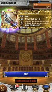 ノマガチャからキロス覚醒(2020/1/12)