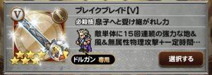 ブレイクブレイド(FF5/ドリセレ)