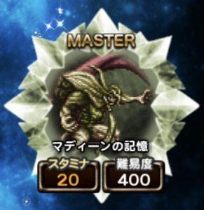 星5魔石マディーン