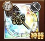 じゃこうしゃく(FFT)