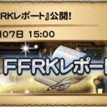 第53回FFRKレポート