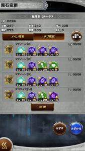 FFTナイトメア魔石構成(勇気への称賛用)