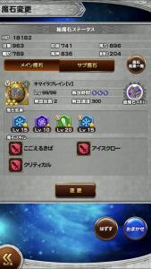 星5魔石シルドラ30秒切り編成(メイン魔石)