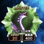 星5魔石シルドラ
