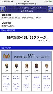 潰えぬ生命力2初日ランキング1位