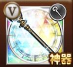 賢者の杖(FF5)