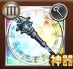 長老の杖(FF3/神器)