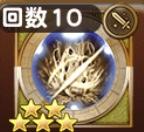 連続魔法剣・砂紋