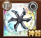 風魔手裏剣(FF7/神器)