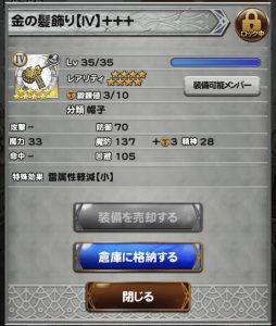 金の髪飾り(FF4)