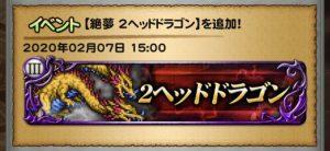 絶夢2ヘッドドラゴン(FF3)