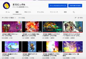 Youtubeの自分のチャンネル