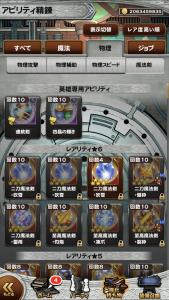 魔法剣タブ