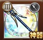 グングニル(FF3/神器)