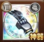 ミスリルクロー(FF7/神器)