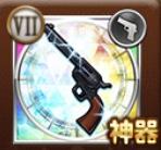 ピースメーカー(FF7/神器)