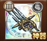 メタルナックル(FF3/神器)