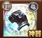オーバーソウル(FF7/神器)