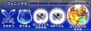 ガーディアンコマンド(アビ/必殺)