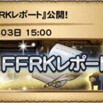 第55回FFRKレポート