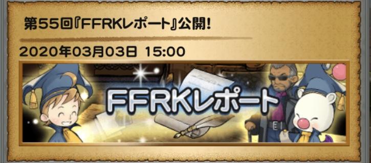 兵器 ffrk 属性