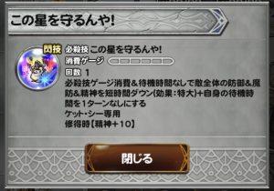 ケット・シー星6閃技