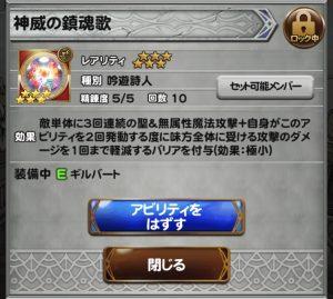 神威の鎮魂歌ゲーム内テキスト