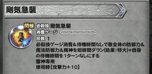 雷神星6閃技2