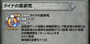 クイナ星6閃技3