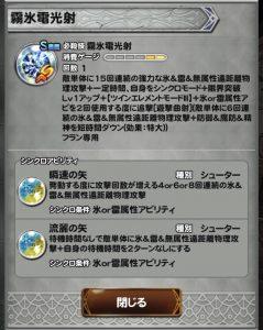 霧氷雷光射(フランシンクロ)