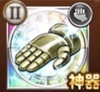 巨人の小手
