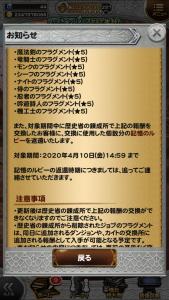 歴史省の錬成所告知2