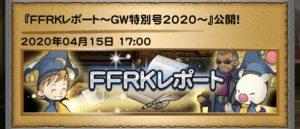 FFRKレポートGW特別号2020