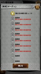 魔石オーディンステータス(継承枠)
