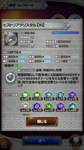 FF11ヒストリアクリスタル