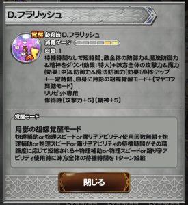 D.フラリッシュ(リリゼット覚醒)