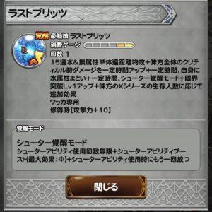ラストブリッツ(ワッカ覚醒2)