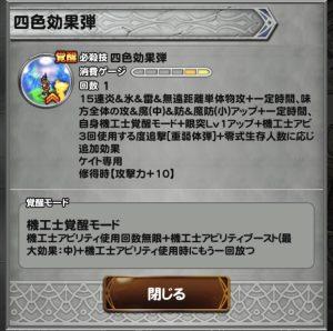 四色効果弾(ケイト覚醒2)