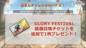 GLORY FESTIVALチケット+1