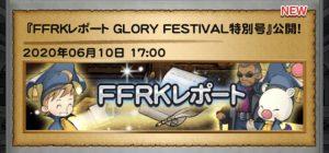 FFRKレポートGF特別号